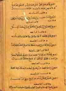 Gharib al-Hadith, by Abu `Ubayd al-Qasim b. Sallam al-Baghdadi, MS Leiden Or. 298, fo. 7r.