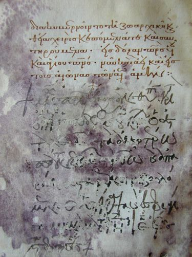 The autograph signature of civil servant and historian Michael Attaleites, at the end of a manuscript of his Diataxis
