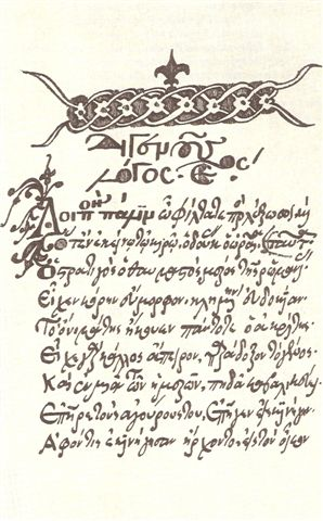 Athens, National Library, MS 1074, showing the beginning of the poem Digenes Akritas