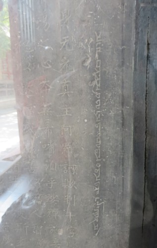 Chinese characters and Syriac letters alongside each other on the so-called 'Nestorian Stele'