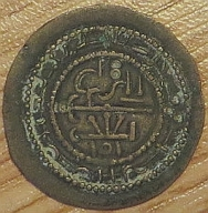 Reverse of copper-alloy dirhem of King Bela III of Hungary, Leeds, Brotherton Library, Thackray Collection, CC-TH-MED-HUN-1