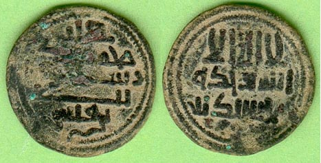 Copper-alloy coin of one Ibn Qāsī struck at an uncertain mint and date, Tonegawa Collection 10