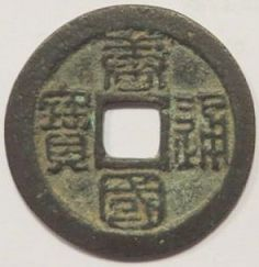 Obverse of a copper-alloy cash of the King of Heaven Li Jing (943–61) struck in China in 959–61, Leeds, Brotherton Library, uncatalogued