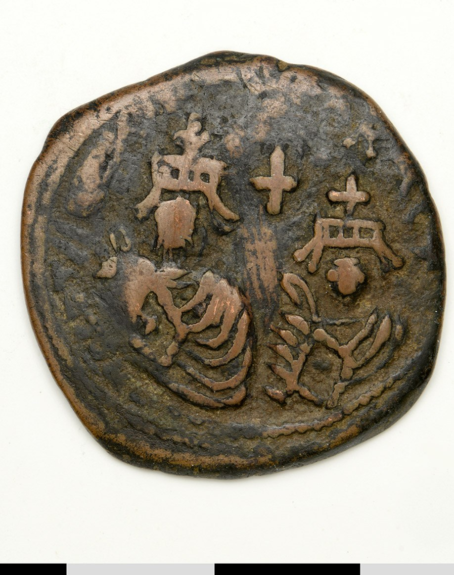 Obverse of copper-alloy follis of Emperors Heraclius and Heraclius Constantine overstruck on one of Maurice Tiberius from Antioch at Isaura in 617-618, Dumbarton Oaks Collection BZC.1980.5